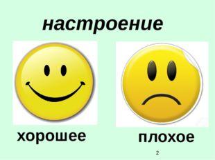 плохое хорошее настроение