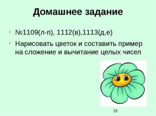 Домашнее задание №1109(л-п), 1112(в),1113(д,е) Нарисовать цветок и составить
