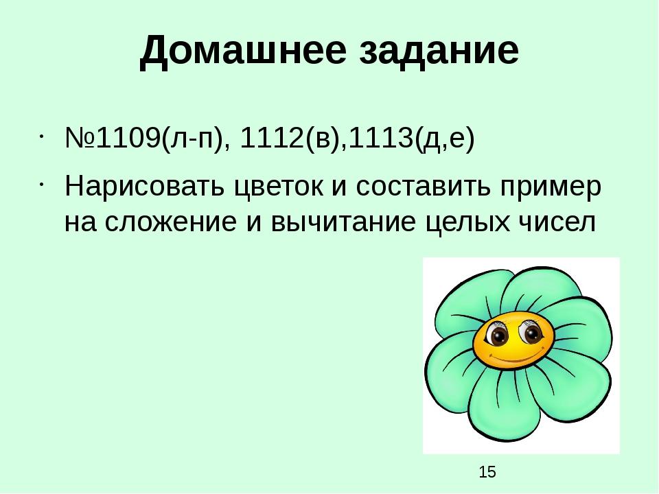 Домашнее задание №1109(л-п), 1112(в),1113(д,е) Нарисовать цветок и составить...