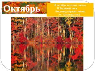 Октябрь В октябре желтеют листья И багряные леса, Листопад украсит землю. Ах,