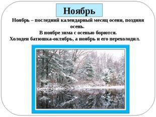 Ноябрь – последний календарный месяц осени, поздняя осень. В ноябре зима с ос