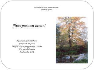 Прекрасная осень! Праздник подготовили учащиеся 4 класса МКОУ «Русскожуравск