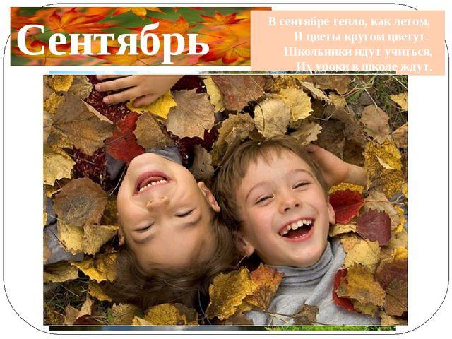Сентябрь В сентябре тепло, как летом, И цветы кругом цветут. Школьники идут у...