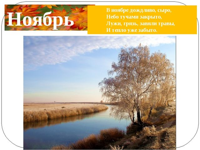 Ноябрь В ноябре дождливо, сыро, Небо тучами закрыто, Лужи, грязь, завяли трав...