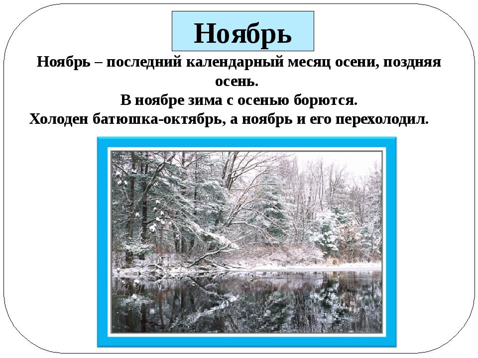 Ноябрь – последний календарный месяц осени, поздняя осень. В ноябре зима с ос...