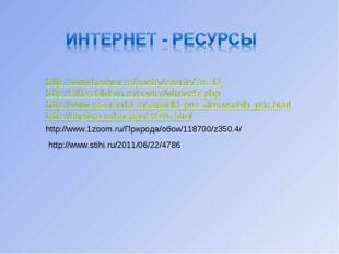 http://www.1zoom.ru/Природа/обои/118700/z350.4/ http://www.stihi.ru/2011/06/2
