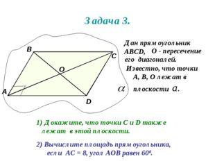 Задача 3. Дан прямоугольник АВСD, О - пересечение его диагоналей. Известно, ч