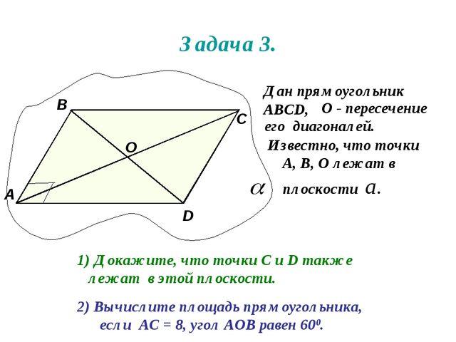 Задача 3. Дан прямоугольник АВСD, О - пересечение его диагоналей. Известно, ч...