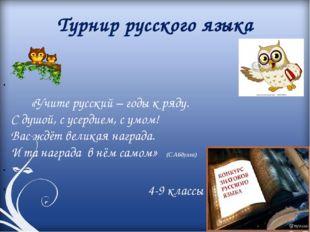Турнир русского языка «Учите русский – годы к ряду. С душой, с усердием, с ум