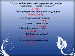 9.Казахский музыкальный народный инструмент, относящийся к группе струнных? (