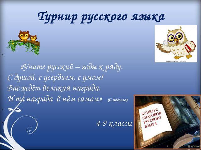 Турнир русского языка «Учите русский – годы к ряду. С душой, с усердием, с ум...