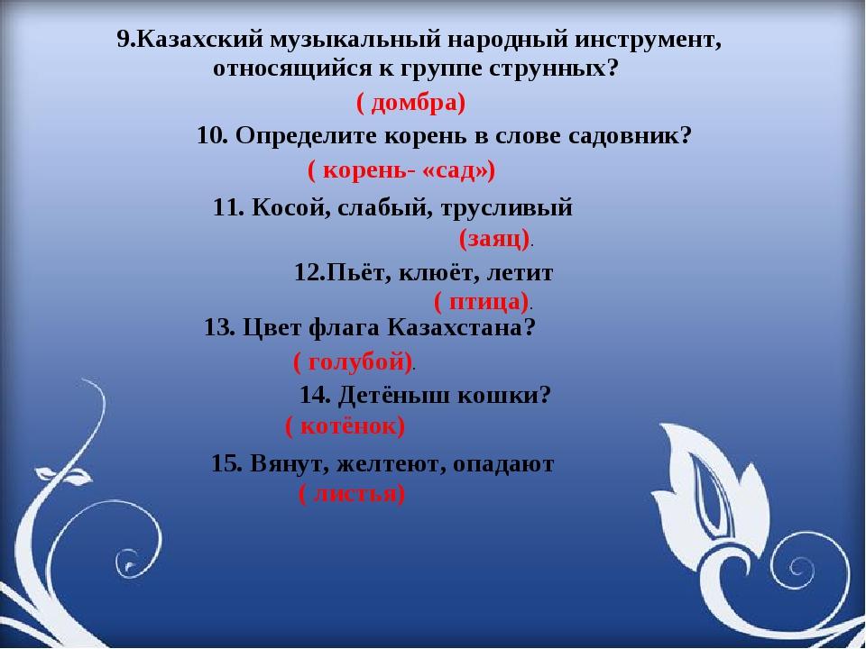 9.Казахский музыкальный народный инструмент, относящийся к группе струнных? (...