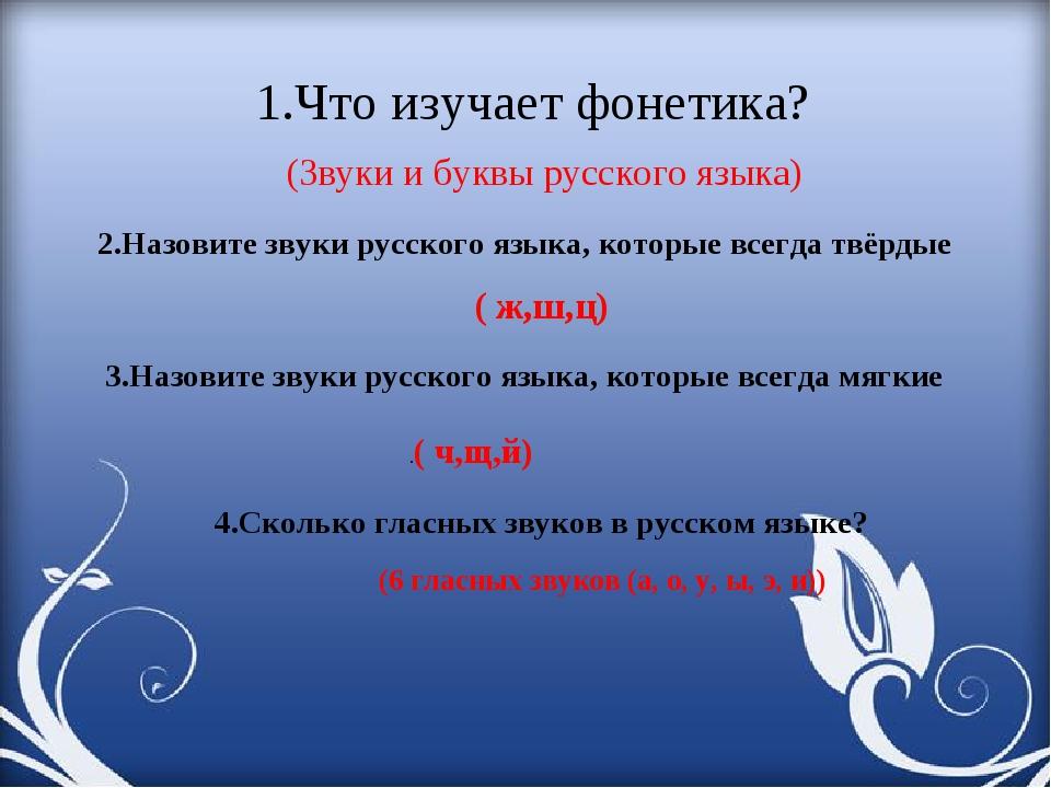 1.Что изучает фонетика? (Звуки и буквы русского языка) 2.Назовите звуки русск...