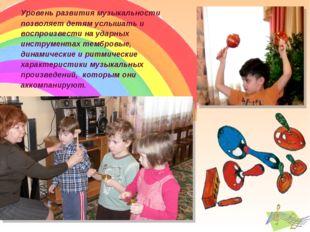 Уровень развития музыкальности позволяет детям услышать и воспроизвести на