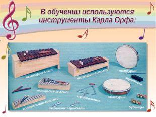 ксилофон-сопрано ксилофон-альт колокольчик-альт колокольчик-сопрано треугольн