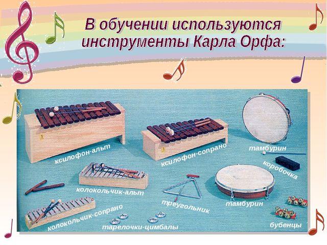 ксилофон-сопрано ксилофон-альт колокольчик-альт колокольчик-сопрано треугольн...
