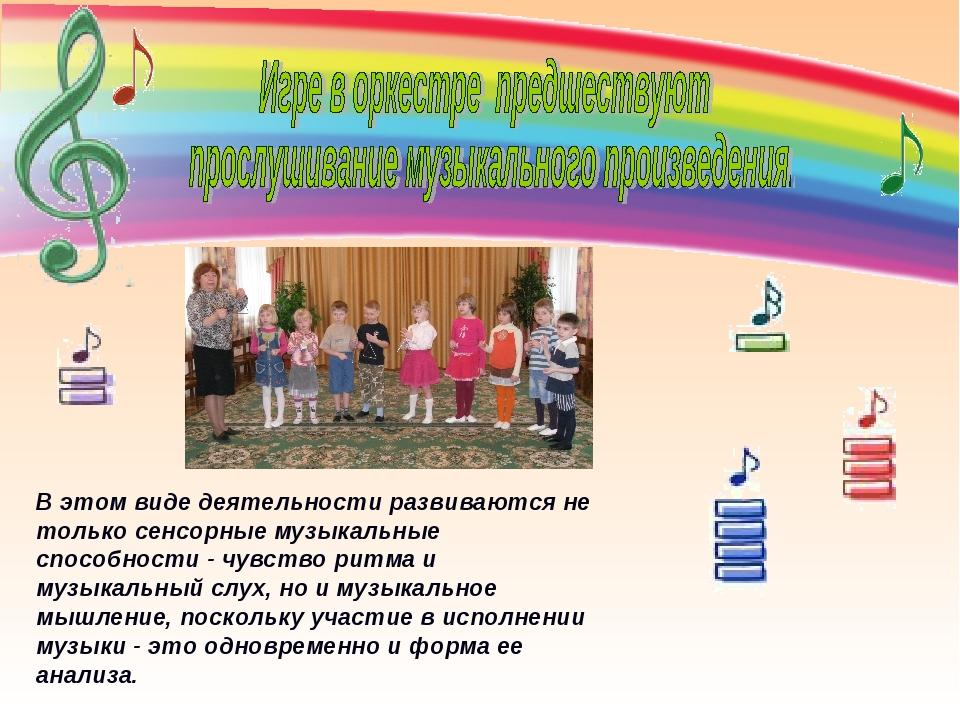 В этом виде деятельности развиваются не только сенсорные музыкальные способно...