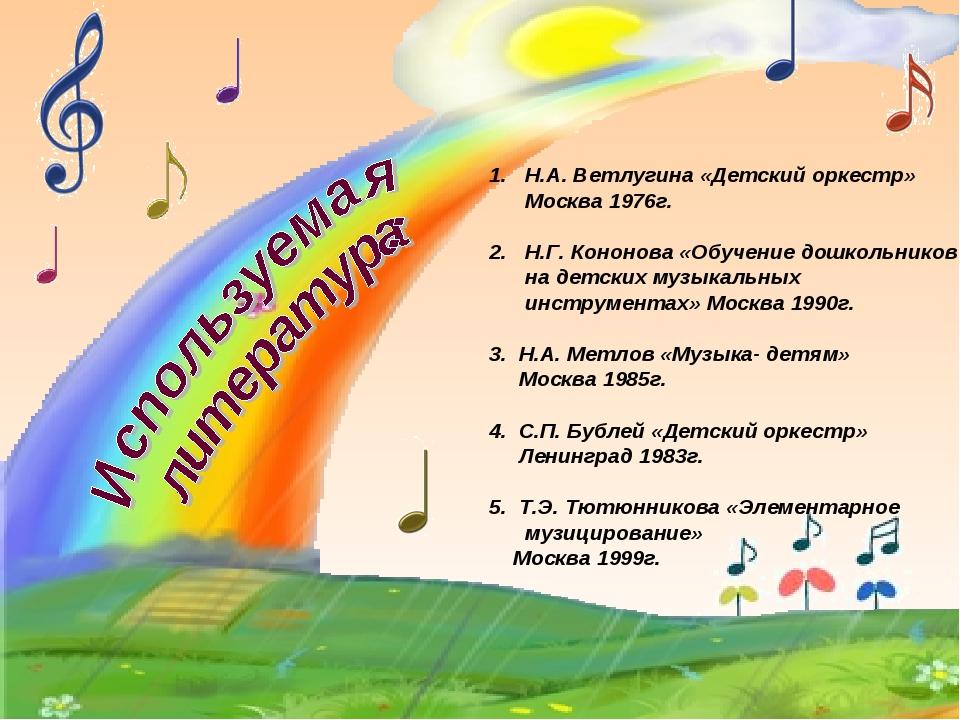 Н.А. Ветлугина «Детский оркестр» Москва 1976г. Н.Г. Кононова «Обучение дошкол...