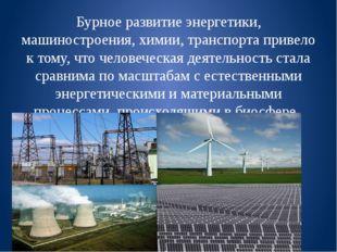 Бурное развитие энергетики, машиностроения, химии, транспорта привело к тому,