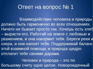Ответ на вопрос № 1 Взаимодействие человека и природы должно быть гармонично