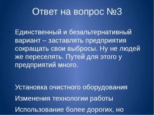 Ответ на вопрос №3 Единственный и безальтернативный вариант – заставлять пред