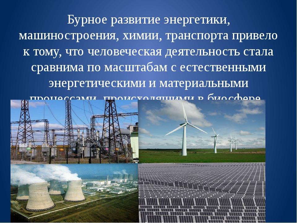Бурное развитие энергетики, машиностроения, химии, транспорта привело к тому,...
