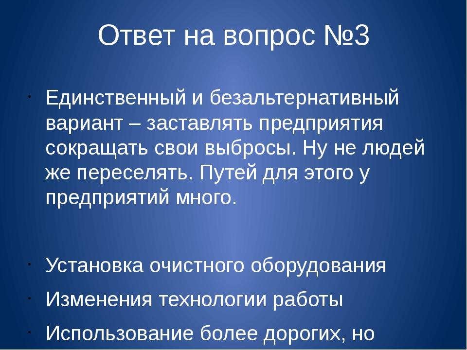 Ответ на вопрос №3 Единственный и безальтернативный вариант – заставлять пред...