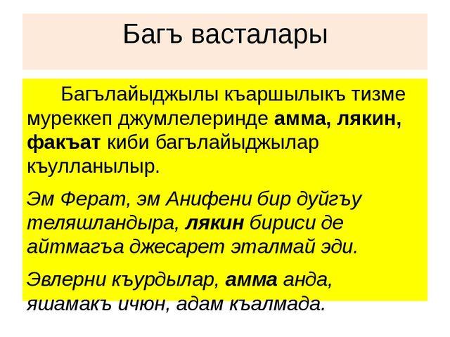 Багъ васталары Багълайыджылы къаршылыкъ тизме муреккеп джумлелеринде амма, ля...