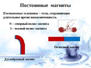 Постоянные магниты Постоянные магниты – тела, сохраняющие длительное время н