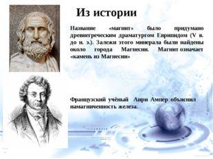 Из истории Название «магнит» было придумано древнегреческим драматургом Еври