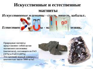 Природные магниты представляют собой куски магнитного железняка (магнетита),