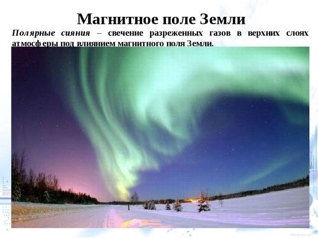 Магнитное поле Земли Полярные сияния – свечение разреженных газов в верхних...