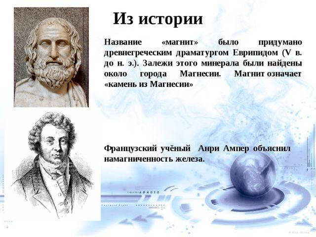 Из истории Название «магнит» было придумано древнегреческим драматургом Еври...