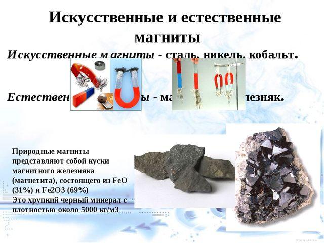 Природные магниты представляют собой куски магнитного железняка (магнетита),...