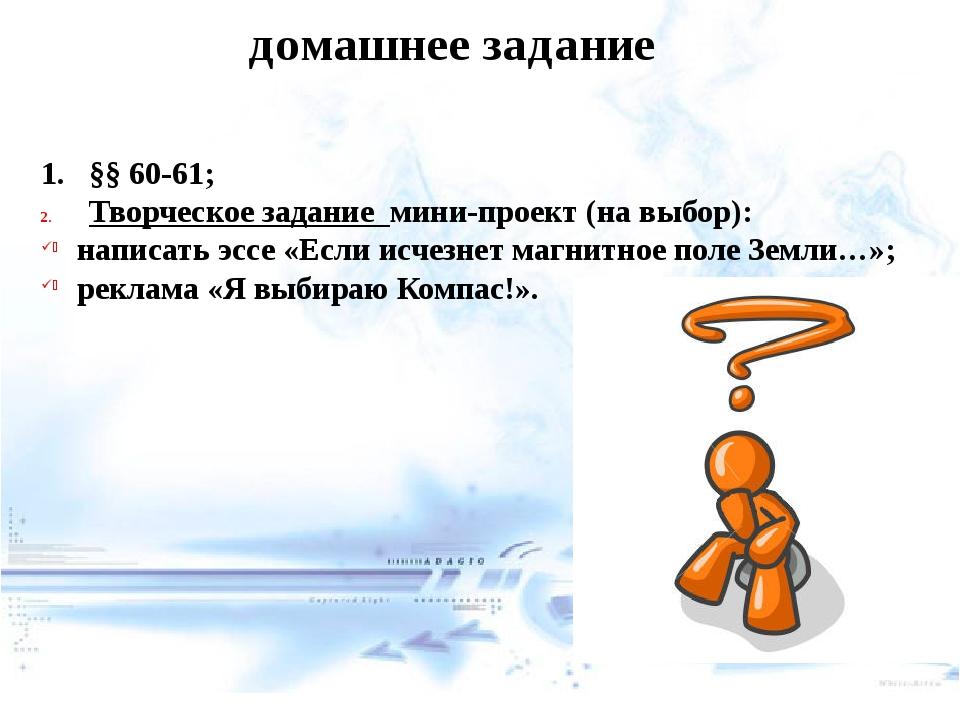 домашнее задание 1.§§ 60-61; Творческое задание мини-проект (на выбор): нап...