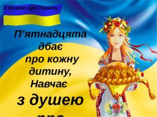З душею про Україну П'ятнадцята дбає про кожну дитину, Навчає з душею про Укр