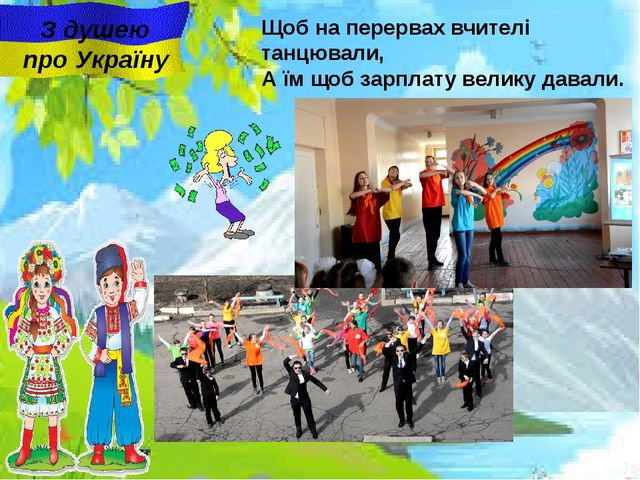 З душею про Україну Щоб на перервах вчителі танцювали, А їм щоб зарплату вели...