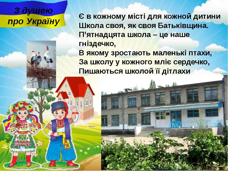 З душею про Україну Є в кожному місті для кожной дитини Школа своя, як своя Б...