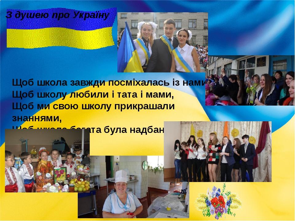 З душею про Україну Щоб школа завжди посміхалась із нами, Щоб школу любили і...