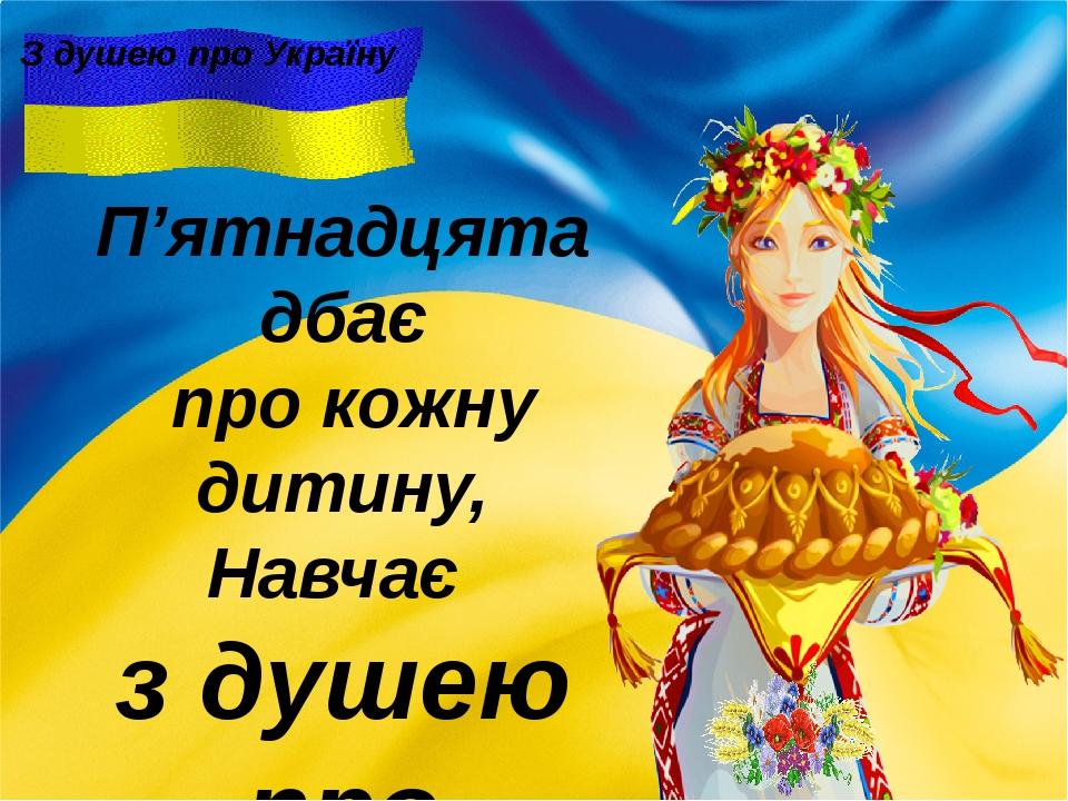 З душею про Україну П'ятнадцята дбає про кожну дитину, Навчає з душею про Укр...