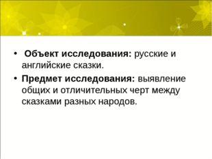 Объект исследования: русские и английские сказки. Предмет исследования: выяв