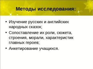 Методы исследования: Изучение русских и английских народных сказок; Сопостав