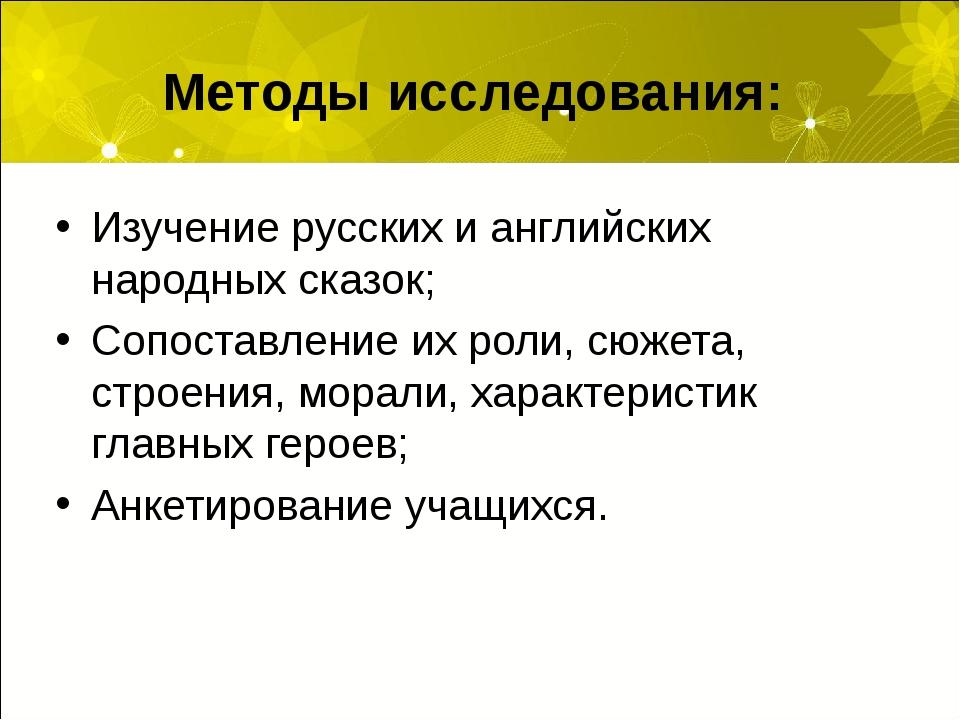 Методы исследования: Изучение русских и английских народных сказок; Сопостав...