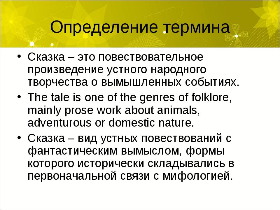 Определение термина Сказка – это повествовательное произведение устного народ...