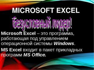 MICROSOFT EXCEL – Microsoft Excel – это программа, работающая под управлением