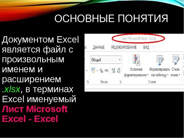 ОСНОВНЫЕ ПОНЯТИЯ Документом Excel является файл с произвольным именем и расши...