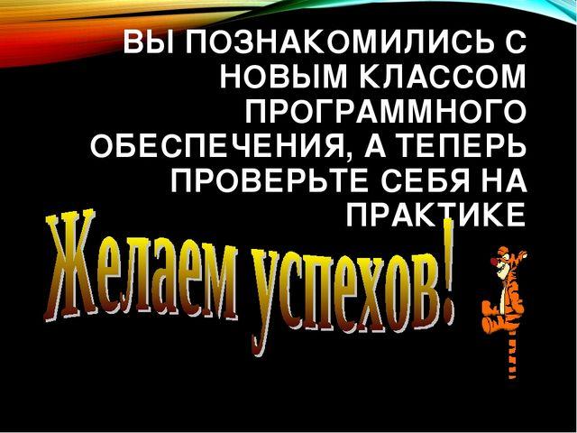 ВЫ ПОЗНАКОМИЛИСЬ С НОВЫМ КЛАССОМ ПРОГРАММНОГО ОБЕСПЕЧЕНИЯ, А ТЕПЕРЬ ПРОВЕРЬТЕ...