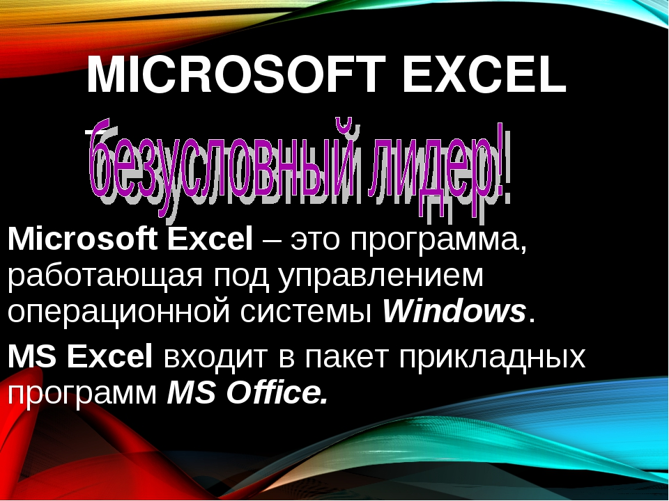 MICROSOFT EXCEL – Microsoft Excel – это программа, работающая под управлением...