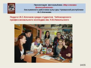 */15 Презентация фотоальбома «Мир глазами фотохудожника» Заслуженного работни