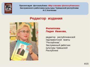 Презентация фотоальбома «Мир глазами фотохудожника» Заслуженного работника ку